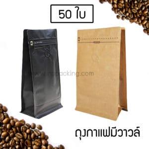 ถุงใส่เมล็ดกาแฟ มีวาล์ว ขยายข้าง (50ใบ)