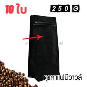 ถุงใส่เมล็ด กาแฟ 250 กรัม สีดำ