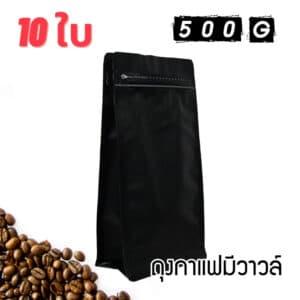 ถุงใส่เมล็ดกาแฟ สีดำ 500 กรัม